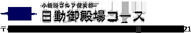 小田原ゴルフ倶楽部 日動御殿場コース